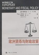 欧洲货币与财政政策