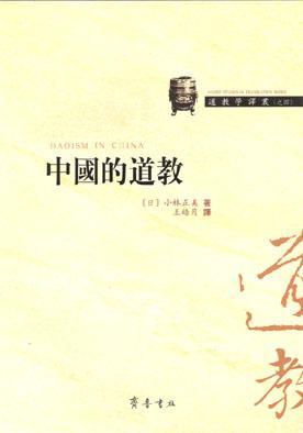 中國的道教