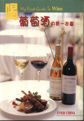 喝葡萄酒的第一本書