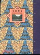 中国历史宝库