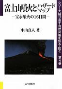 富士山噴火とハザードマップ