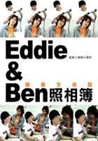 Eddiec &Ben 照相簿