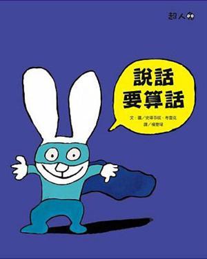 超人兔:說話要算話