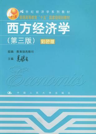 西方经济学(第三版)(彩色版)