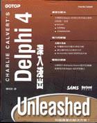 深入淺出Delphi 4 Unleashed