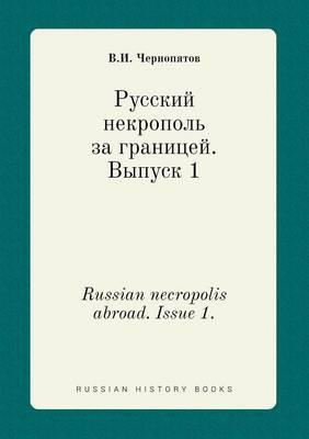 Russian Necropolis Abroad. Issue 1.