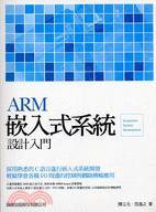 ARM嵌入式系統