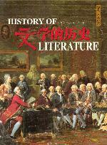 文学的历史