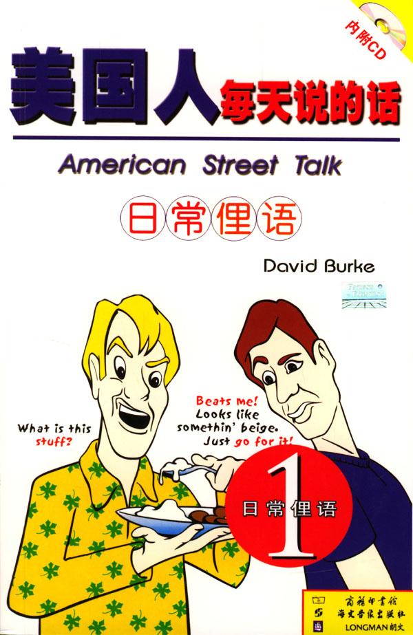 美国人每天说的话