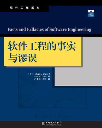 軟體工程的事實與謬誤