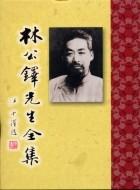 林公鐸先生全集(第一冊)