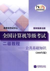 全国计算机等级考试二级教程/公共基础知识/