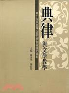 典律與文學教學