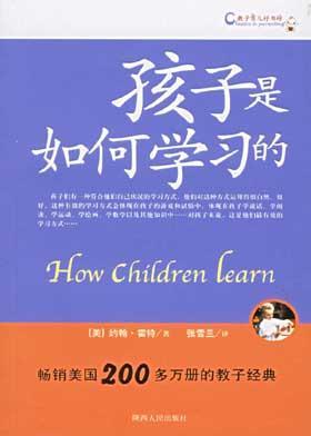 孩子是如何学习的