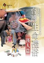 台灣的生命禮俗