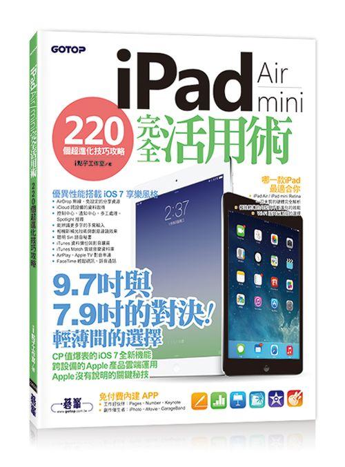 iPad Air / iPad mini 完全活用術:220 個超進化技巧攻略