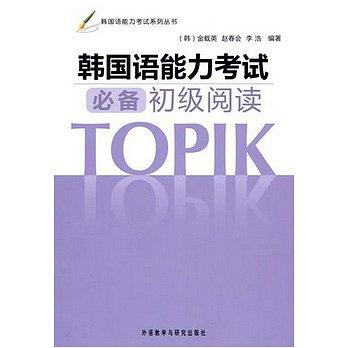 韩国语能力考试必备初级阅读