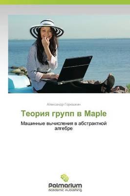 Teoriya grupp v Maple