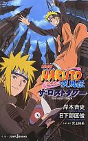 劇場版 Naruto 疾...