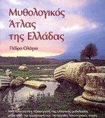 Μυθολογικός Άτλας της Ελλάδας