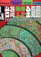 台灣地理人文全覽圖南島