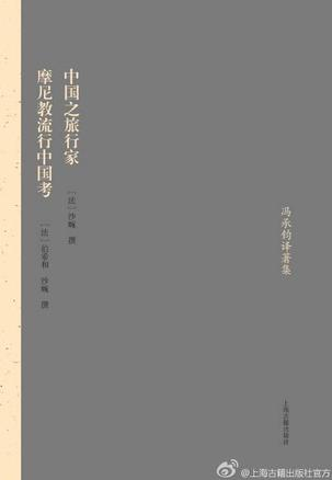 摩尼教流行中国考