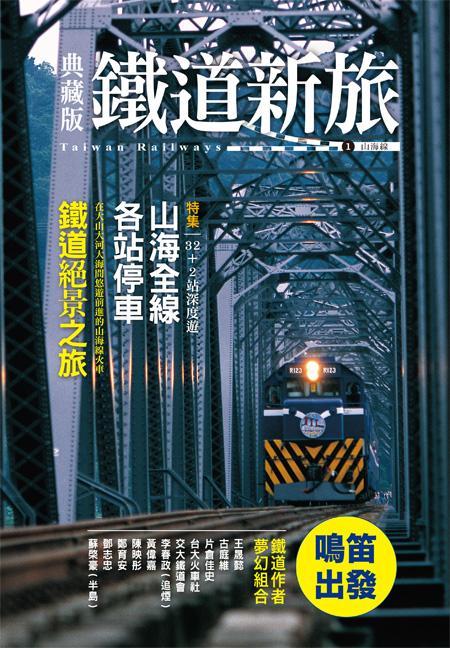 典藏版鐵道新旅