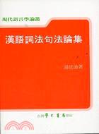 漢語詞法句法論集