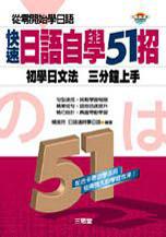 快速日語自學51...