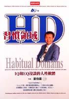 HD:習慣領域