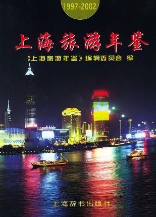 上海旅游年鉴