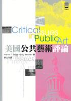 美國公共藝術評論