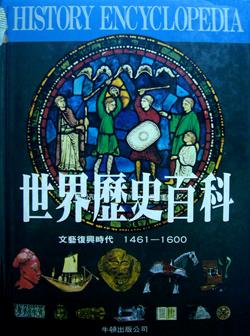 世界歷史百科 5