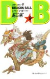 ドラゴンボール 09