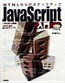 HTMLからのステップアップ JavaScript入門