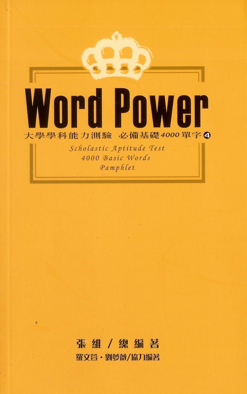 大學學科能力測驗必備基礎4000單字(4)