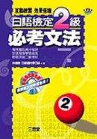 日語檢定2級必考文法(書+4CD)