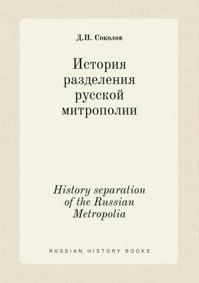 History Separation of the Russian Metropolia