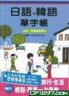 日語+韓語單字帳(附1MP3)