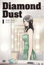 다이아몬드 더스트 Diamond Dust 1