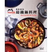 極致美味鑄鐵鍋料理