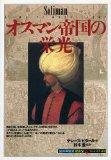 オスマン帝国の栄光