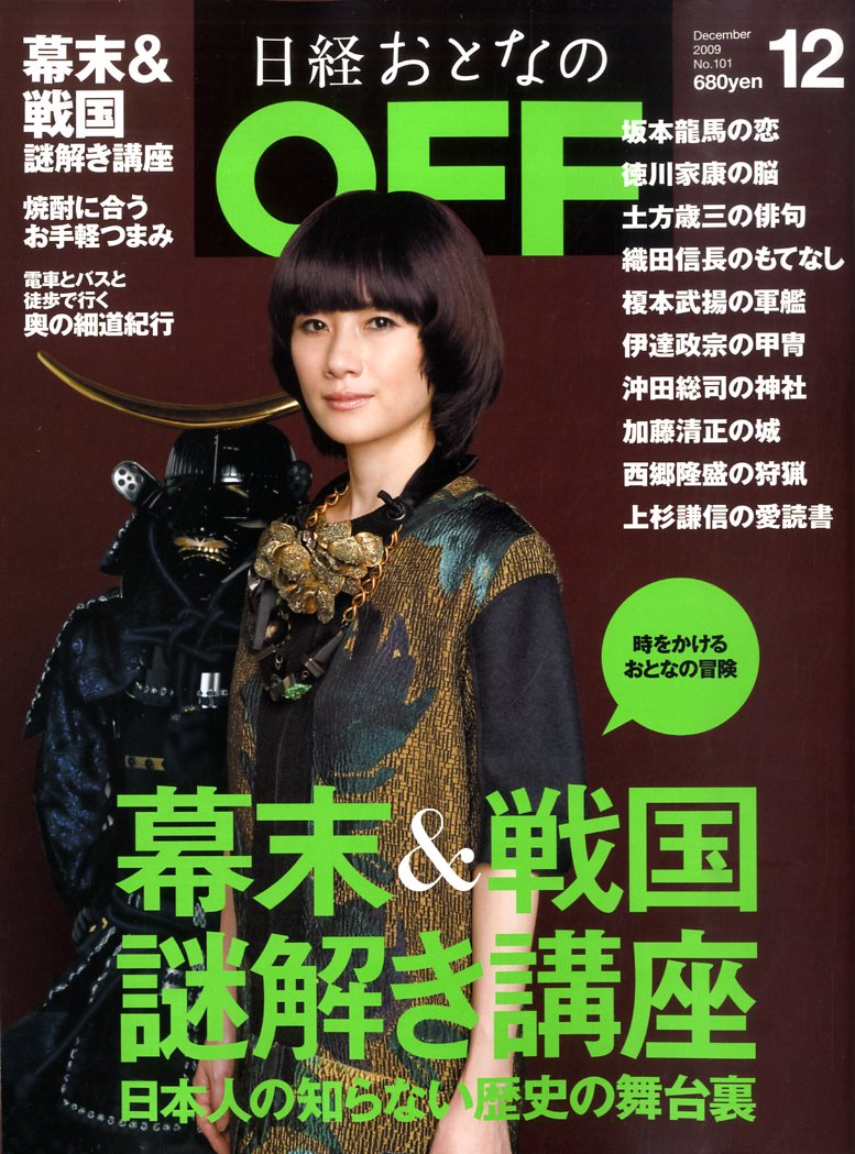 日経おとなの OFF (オフ) 2009年 12月号