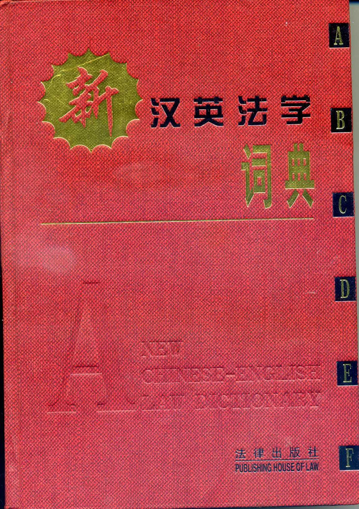 新漢英法學辭典