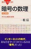 改訂新版 暗号の数理