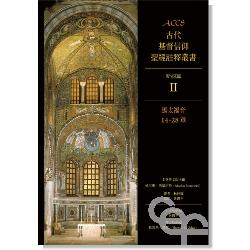 ACCS:馬太福音14-28章