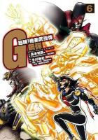 超級!機動武鬪傳G鋼彈 6