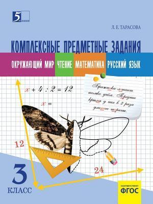 Kompleksnye Predmetnye Zadaniya Po Okruzhayuschemu Miru, Chteniyu, Matemati- Ke, Russkomu Yazyku (3 Klass) Dlya Nachalnoj Shkoly