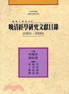 晚清經學研究文獻目錄(1901-2000)
