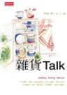 雜貨Talk